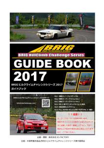 guidebook2017